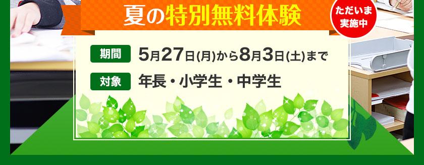 夏の特別無料体験 期間6月25日(月)~7月28日(土) 対象:年長・小学生・中学生