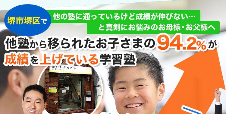 堺市堺区で他の塾に通っているけど成績が伸びないと真剣にお悩みのお母様・お父様へ入塾者の97%の成績が上がっている学習塾ご存知ですか?