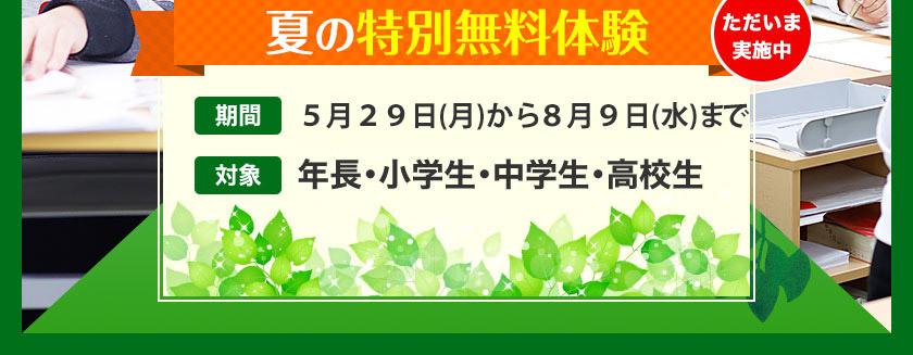 夏の特別無料体験 期間5月27日(木)~8月10日(火) 対象:年長・小学生・中学生・高校生