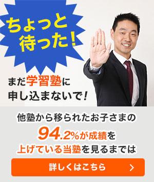 堺市堺区で学習塾に申し込まないで!他塾から移って来たお子さまの94.2%が成績を上げている当塾を見るまでは