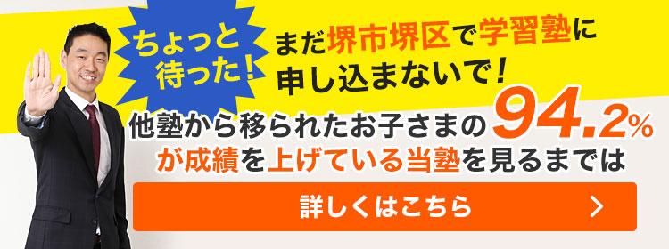堺市堺区で学習塾に申し込まないで!他塾から移って来たお子さまの94.2%が成績を上げている当塾を見るまで
