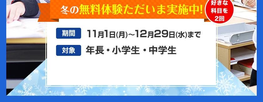 冬の特別無料体験 期間11月4日(水)~12月29日(日) 対象:年長・小学生・中学生